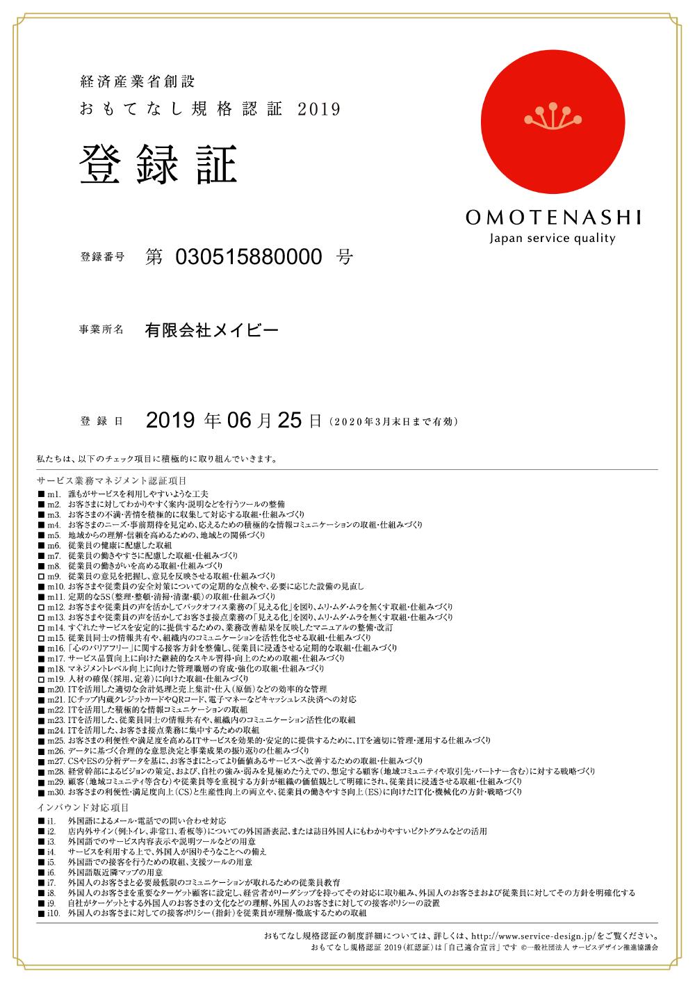 おもてなし規格認証 2019(紅認証)